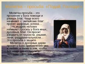Как правильно молитьься господу богу