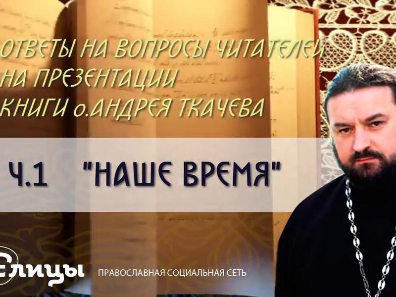 Книги, написанные Андреем Ткачевым