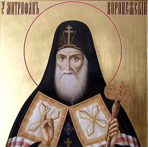 Святитель Митрофан Воронежский (икона для молитвы за детей)