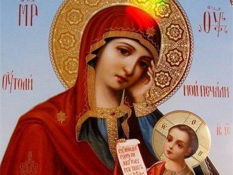 молитва утоли мои печали