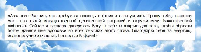 молитва архангелу рафаилу очень сильная защита