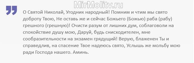 Святой Николай, Угодник народный
