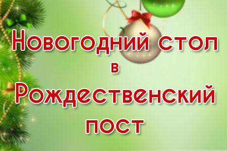 novogodniy-stol-rogdestvenskiy-post