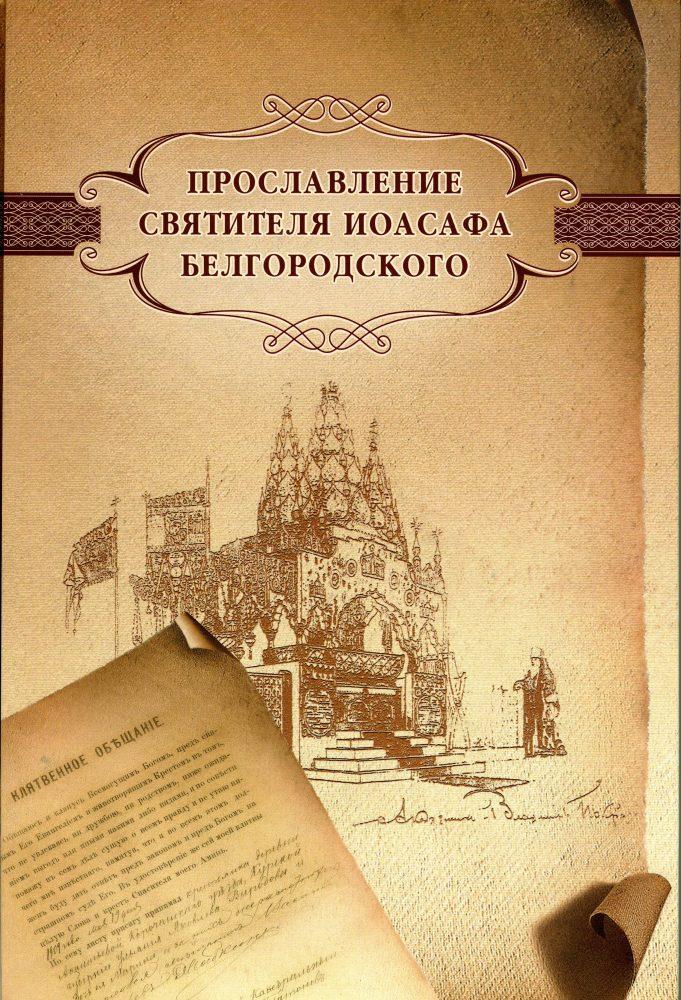 Прославнение святителя Иоасафа Белгородского