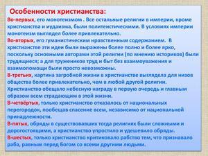 Отношение Православия к другим религиям