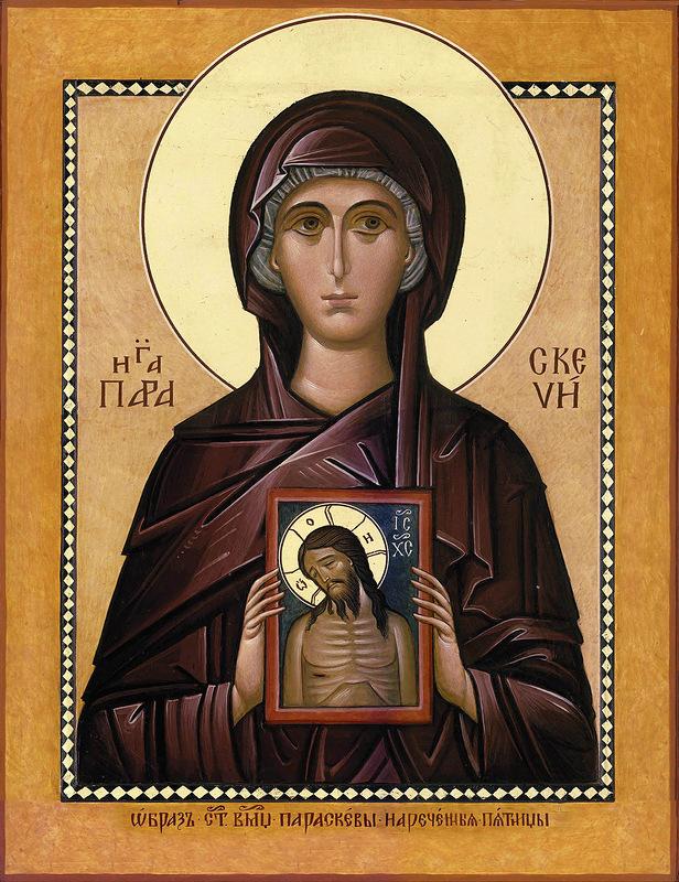 Великомученица Параске́ва Пятница