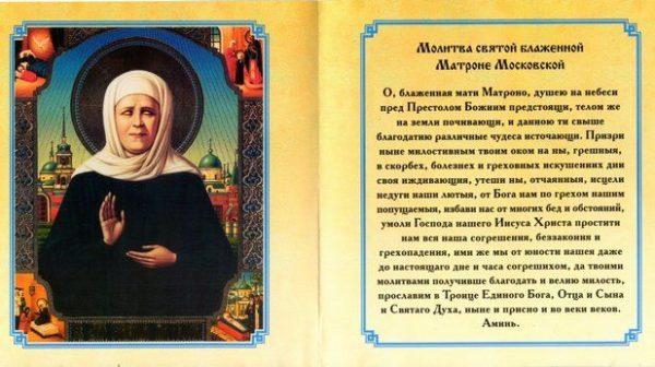 День памяти Матроны Московской в 2019 году: какого числа, традиции, молитвы