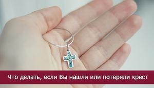 Приметы про потерю крестика