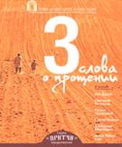 Художественный фильм Притчи 3 смотреть online