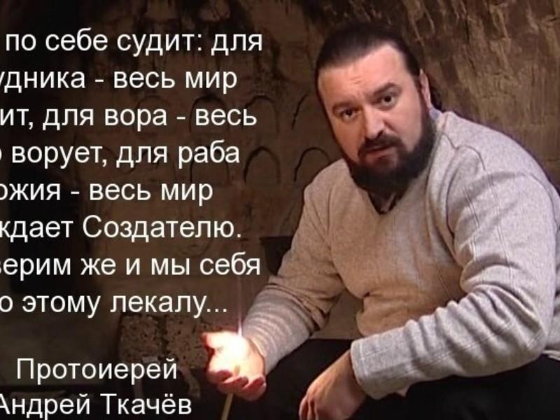 Проповеди Протоирея Андрея Ткачева