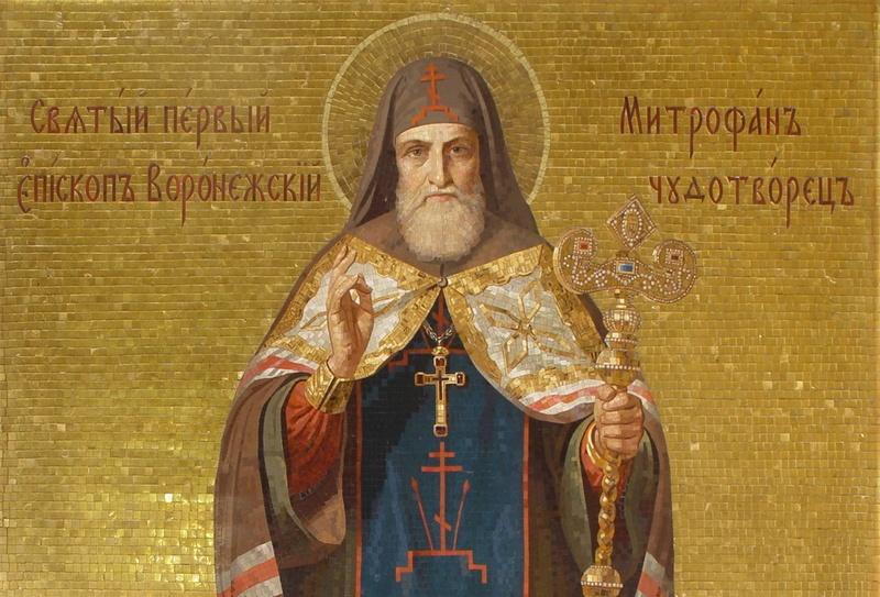 Изображение святого Митрофана Воронежского