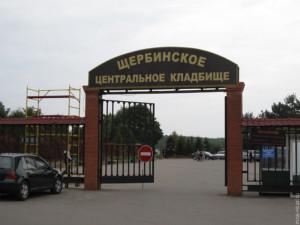 Вход на Щербинское кладбище