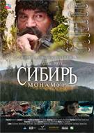 Сибирь. Монамур смотреть онлайн