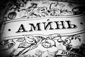 Слово Аминь в священном писании