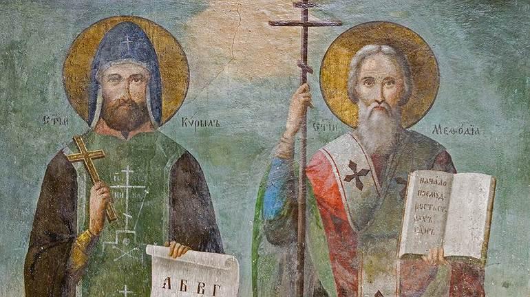 Что создали кирилл и мефодий