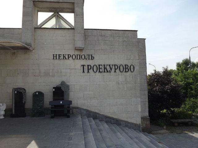 Некрополь Троекурово