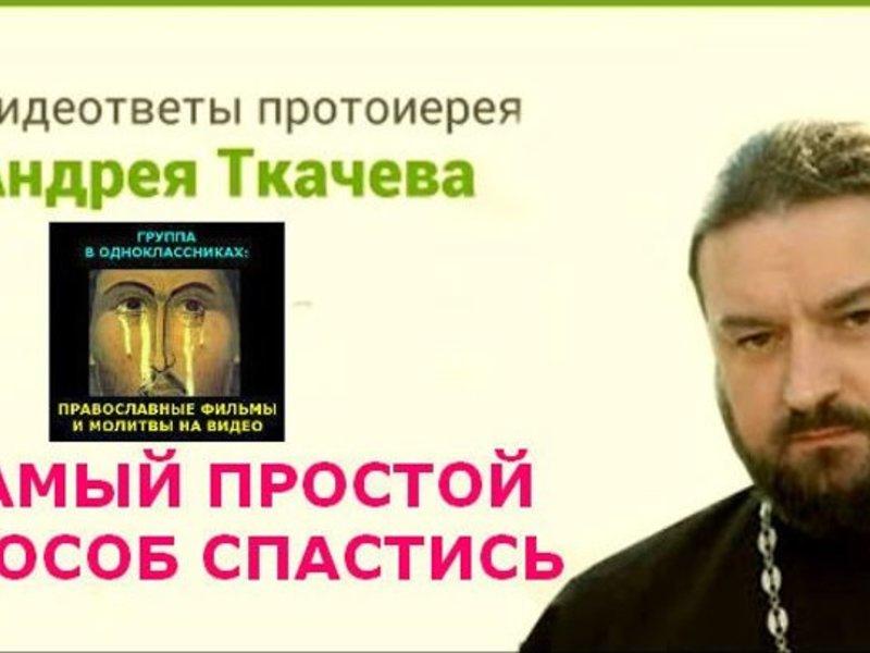 Ведение телепрограмм Андреем Ткачевым