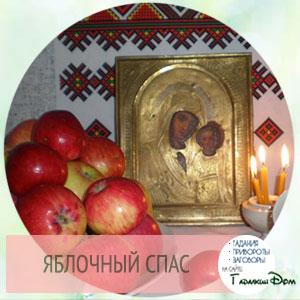 яблочный спас история праздника и традиции