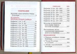 Значение книги псалтырь