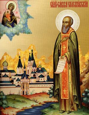 Преподобный Савва Сторожевский, икона